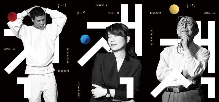 From left, model Han Hyun-min, author Han Kang, and retired professor of philosophy Kim Hyeong-seok on a poster for the Seoul International Book Fair (SIBF). They are this year's SIBF goodwill ambassadors. / SIBF