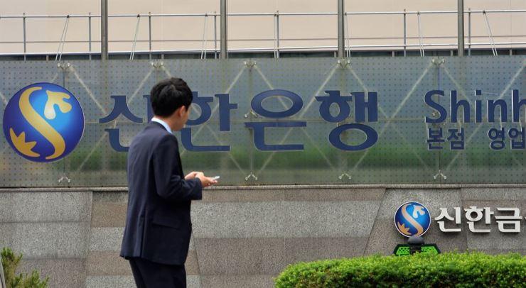 The headquarters of Shinhan Financial Group / Korea Times file