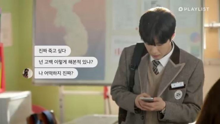 A scene from web-based drama series 'A-Teen,' produced by YouTube channel 'Playlist,' displays conversations of characters. They read 'I want to die.' 'Have you ever confessed your feelings like this?' 'What am I supposed to do?' The hit drama deals with realistic issues faced by high school students./ Screen capture from the Playlist channel