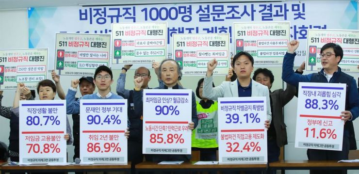 Members of progressive labor groups call for better labor policies during a press conference at the Franciscan Education Center in central Seoul, Tuesday. / Yonhap