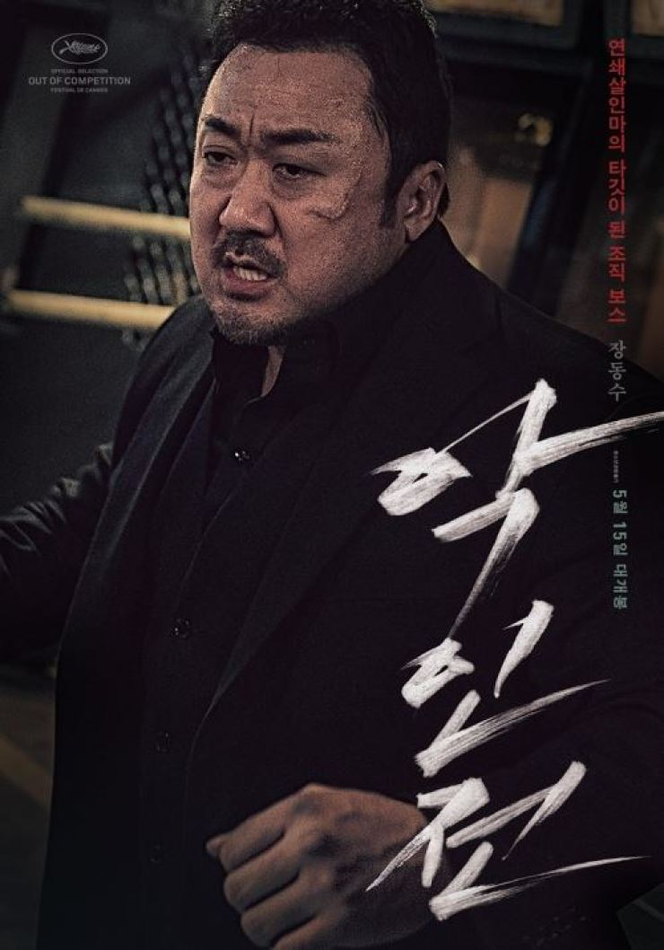 The poster for Actor Ma Dong-seok's new movie 'The Gangster, The Cop, The Devil.' Courtesy of Ace Maker Movie Works