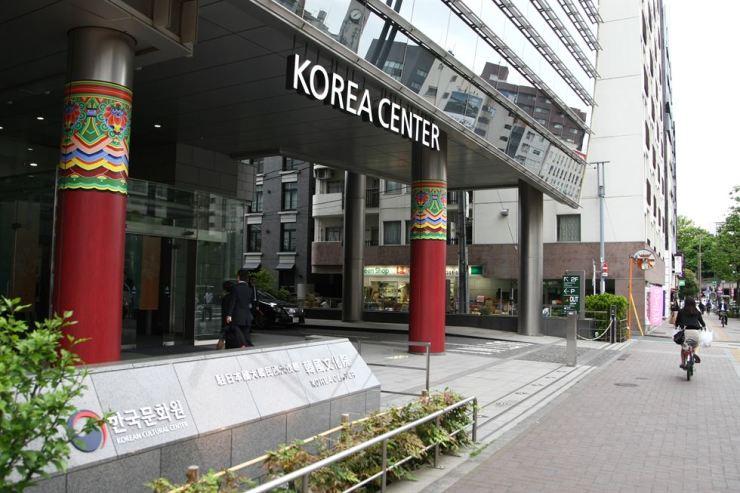 The Korean Cultural Center in Tokyo / Yonhap