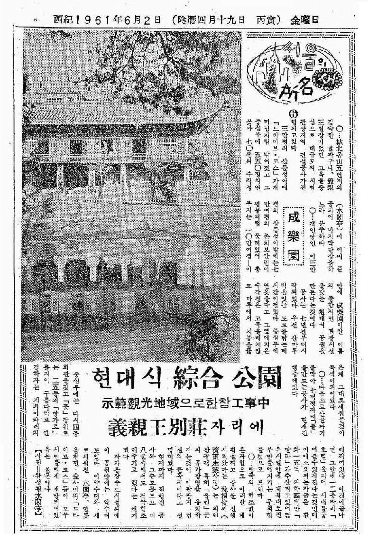 Seongnagwon at its opening on April 23. Korea Times photo by Choi Won-suk