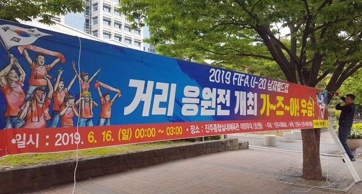 A banner in front of Jinju City Hall in South Gyeongsang Province, Friday, advertises a street event for the FIFA U-20 final match on Sunday. Yonhap
