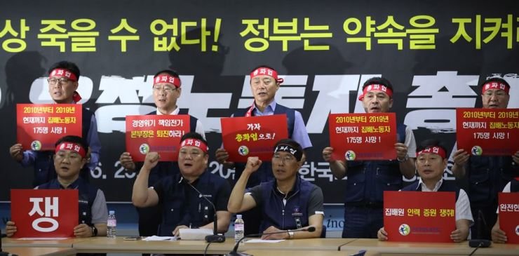 Union members of Korea Post announce the decision to strike on July 9 at the Korean Federation of Trade Unions office in Seoul, Tuesday. / Yonhap