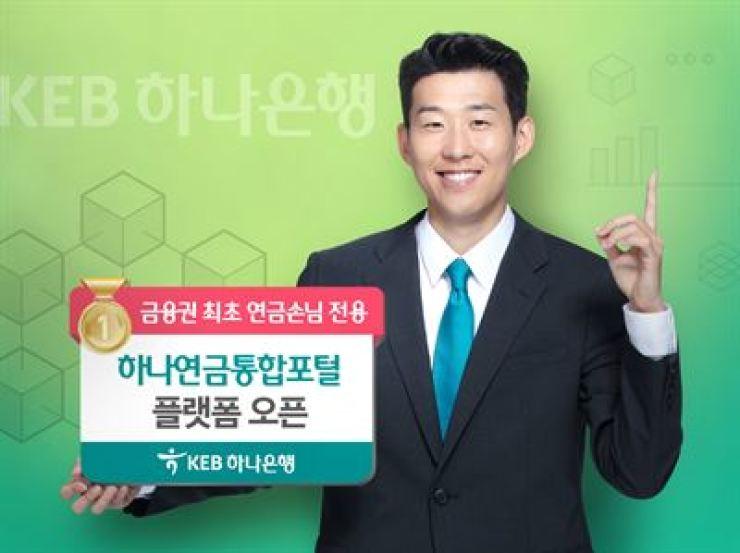 Soccer player Son Heung-min poses as KEB Hana Bank launches a platform for pension management. Courtesy of KEB Hana Bank