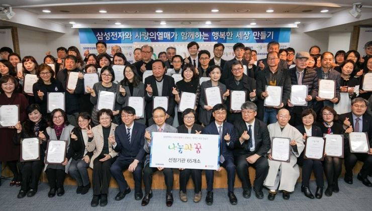 Officials from nonprofit organizations selected for Samsung Electronics' social contribution funding program pose in this November 2018 file photo. / Courtesy of Samsung Electronics