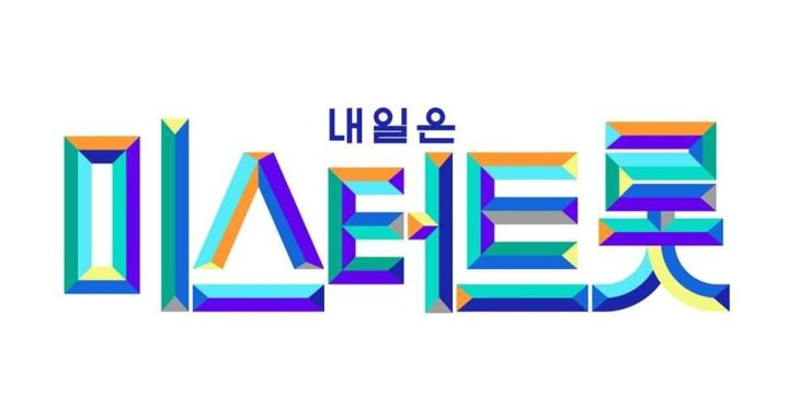 The production of 'Mr. Trot for Tomorrow' is confirmed. Courtesy of TV Chosun