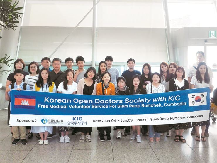 Employees of the Korea Investment Corporation (KIC) and members of Korean Open Doctors Society pose at Incheon International Airport, Tuesday, before departing for Cambodia for medical volunteer services. The team will carry out services through June 9, at a public health center in Siem Reap Rumchek. / Courtesy of KIC