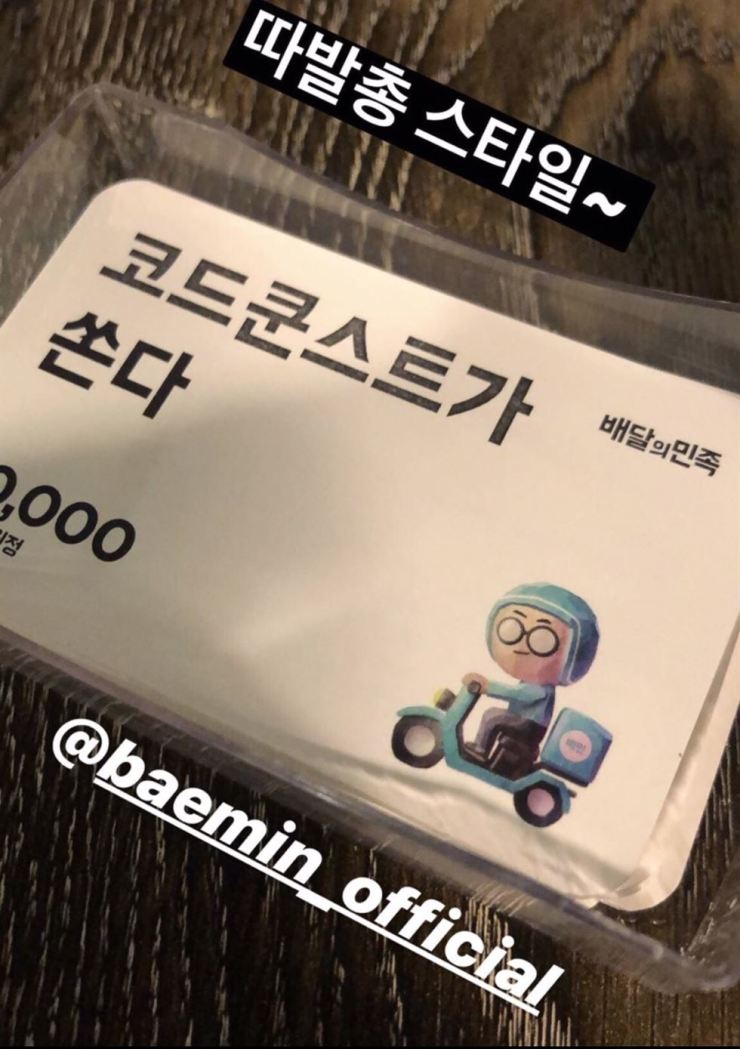 Code Kunst's Instagram post featuring coupons from Baedal Minjok / Captured from Instagram