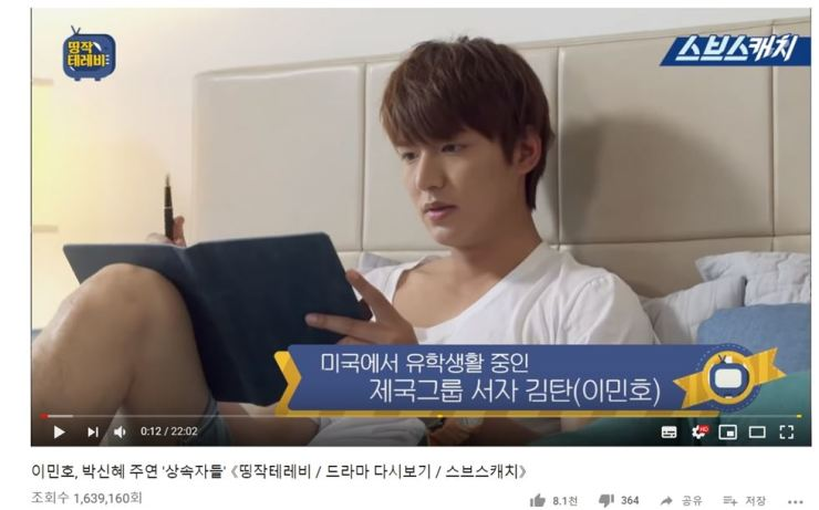 Major channel SBS broadcasted a 'rerun' of the popular drama 'The Heirs (2013)' on its YouTube channel. Screen capture from YouTube account of 'SBS Catch'