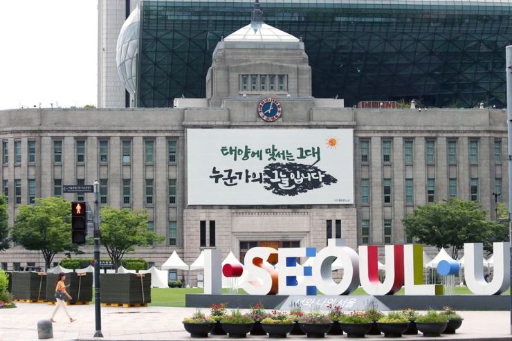 The new sign at Seoul Metropolitan Library in front of City Hall / Courtesy of Seoul Metropolitan Government