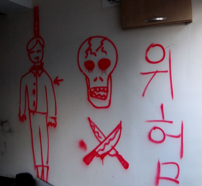 Crude graffiti is drawn to insult someone in an urban renewal zone in Suwon in February 2015.