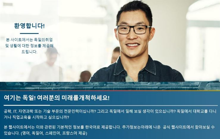 Captured from the Korean page of make-it-in-germany.com