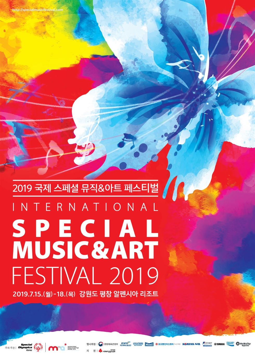 This year's 'Special Music & Art Festival' takes place for four days from Monday to Thursday at eastern city of PyeongChang in Gangwon Province. Courtesy of 2019 Special Music & Art Festival