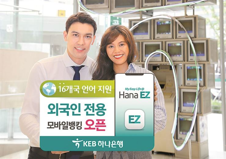 Models hold a banner promoting Hana EZ, KEB Hana Bank's new mobile app designed exclusively for foreign customers, at the bank's head branch in Seoul, Friday. / Courtesy of KEB Hana Bank