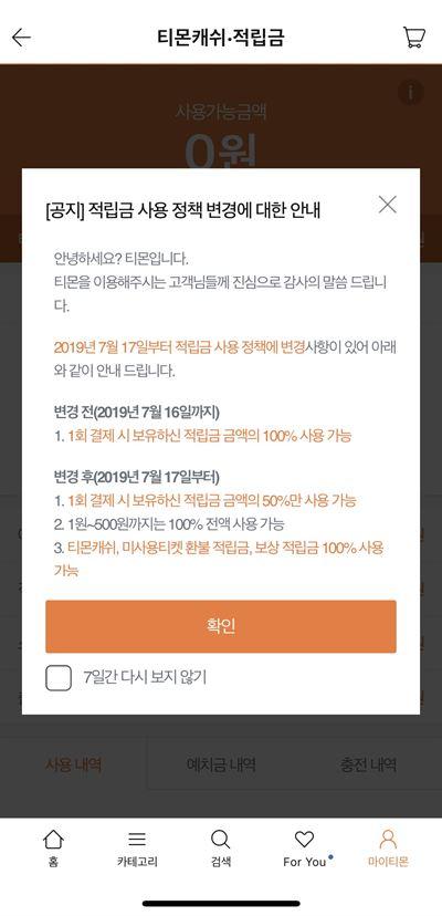 TMON's new CEO Lee Jin-won / Courtesy of TMON