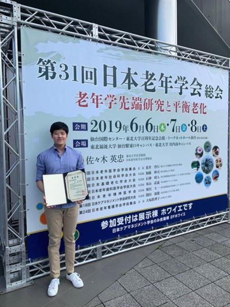 Kim Jue-won, a researcher at AmorePacific, poses with the 2019 Young Scientist Award at the Japan Society for Biomedical Gerontology in Japan, June 8. / Courtesy of AmorePacific