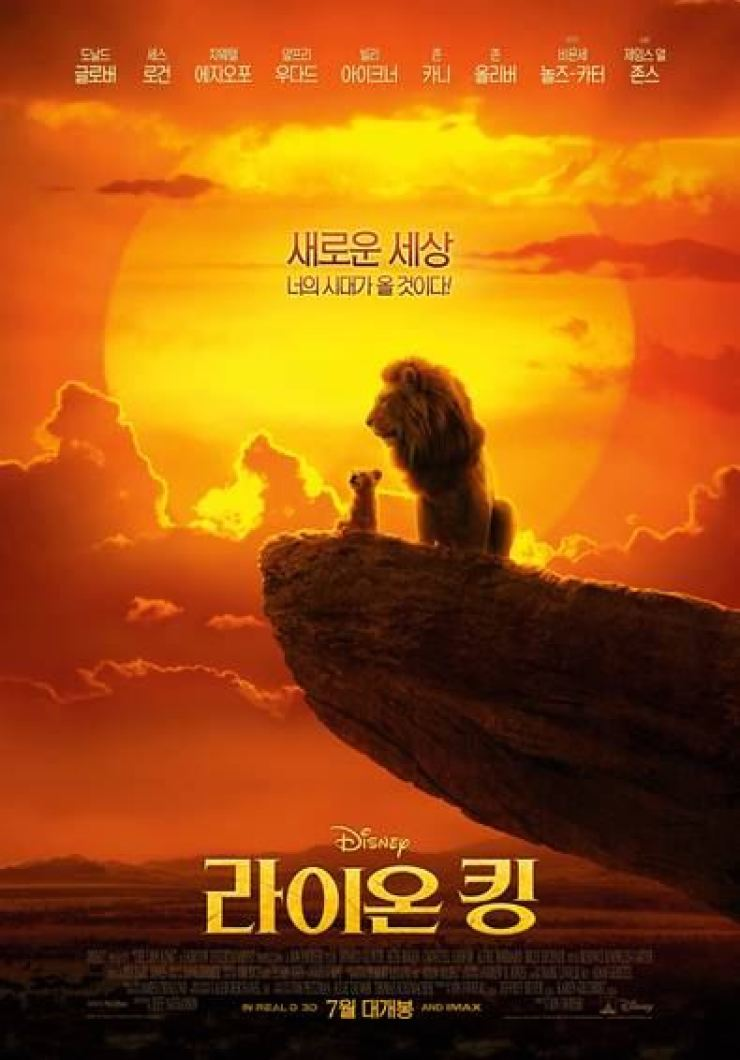 The poster of Lion King, a remake from the original Disney animation in 1994/ Courtesy of Universal Music Korea