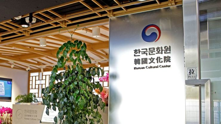 Korean Cultural Center in Hong Kong. Captured from the center's website