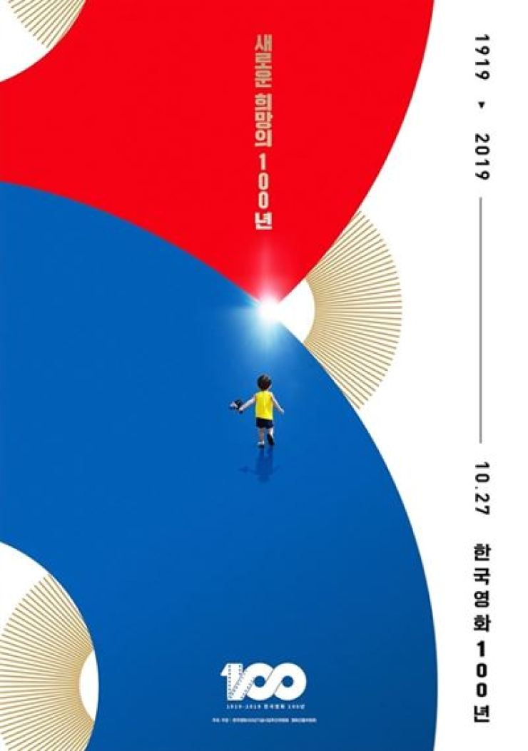 Caption: Poster for the committee specially formed by the Korean Film Council to promote the 100th anniversary of the Korean film industry. Courtesy of KOFIC