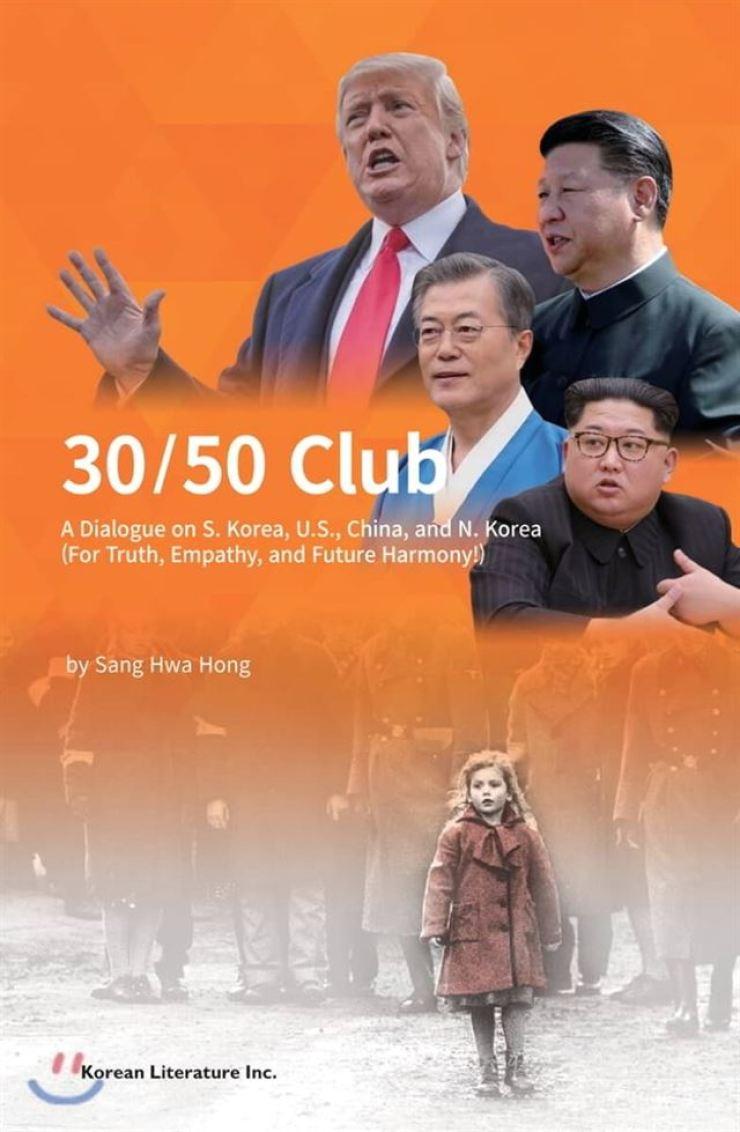 '30/50 Club: A Dialogue on S. Korea, U.S., China, and N. Korea' by Hong Sang-hwa