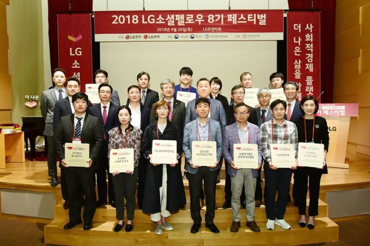 Officials of social enterprises joining LG Chem's social fellow festival program pose in this April 26, 2018, file photo. / Courtesy of LG Chem