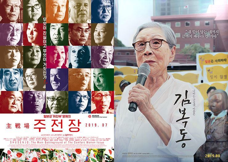 A poster for 'Shusenjo: The Main Battleground of the Comfort Women Issue,' left, and 'My Name Is Kim Bok-dong.' Courtesy of cinemaDAL and at9 Film.