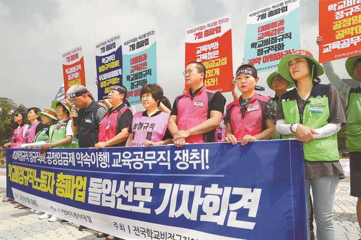 An alliance of civic groups for temporary school workers holds a press conference in front of Cheong Wa Dae, Monday, calling for a pay raise. / Yonhap