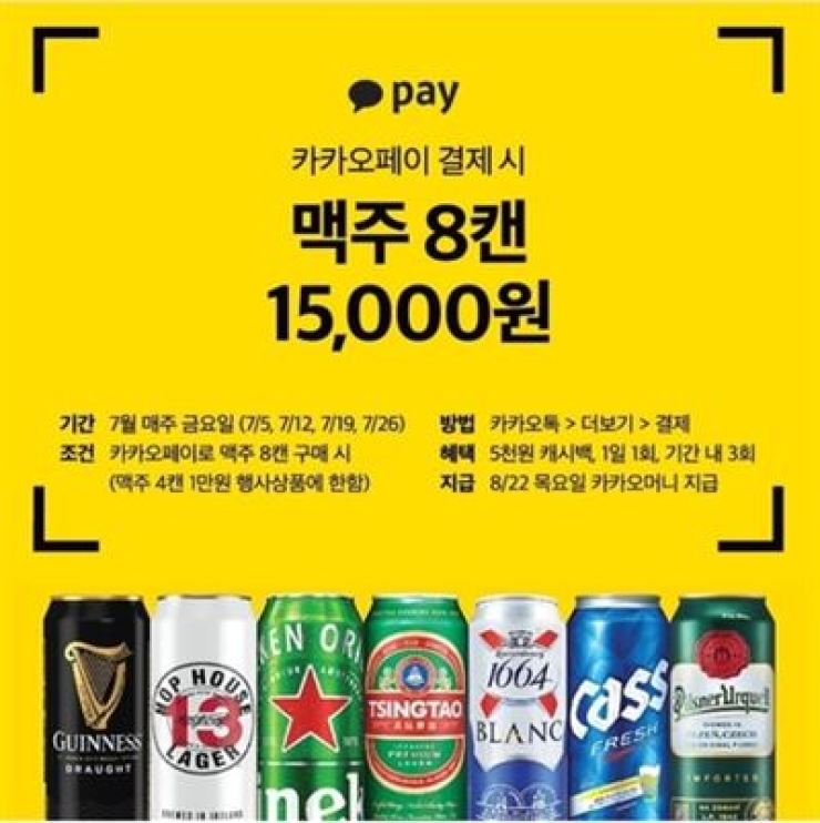 GS25's 'eight cans for 15,000 won ($12.6)' discount event /Captured from Instagram