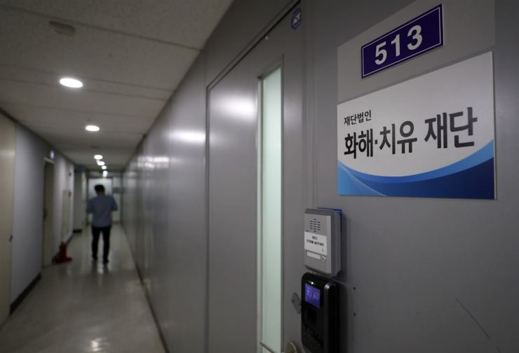 Seen is the office of the Reconciliation and Healing Foundation in Seoul in this Jan. 29 file photo. Korea Times file