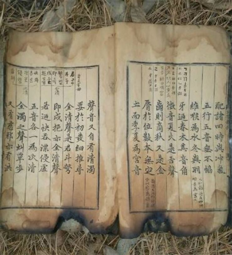 A 2017 photo of the 15th century manuscript 'Hunminjeongeum Haeryebon,' a handbook of the Korean writing system Hangeul, provided by book collector Bae Ik-gi in Sangju, North Gyeongsang Province. The collector has demanded 100 billion won ($85 million) from the government for handing it over to the state. Korea Times file