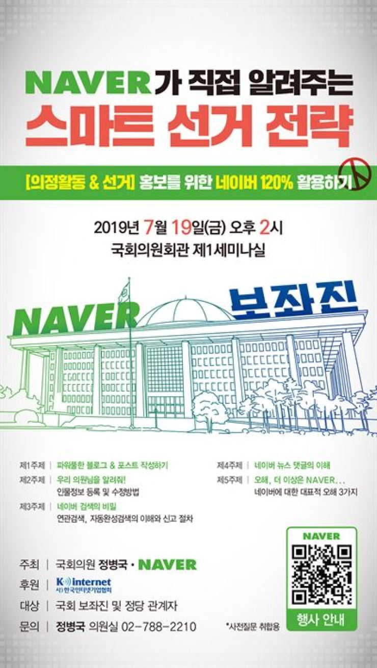 A poster for a seminar that will be jointly hosted by Naver and Rep. Choung Byoung-gug, July 19, on smart election strategy / Courtesy of Rep. Choung Byoung-gug