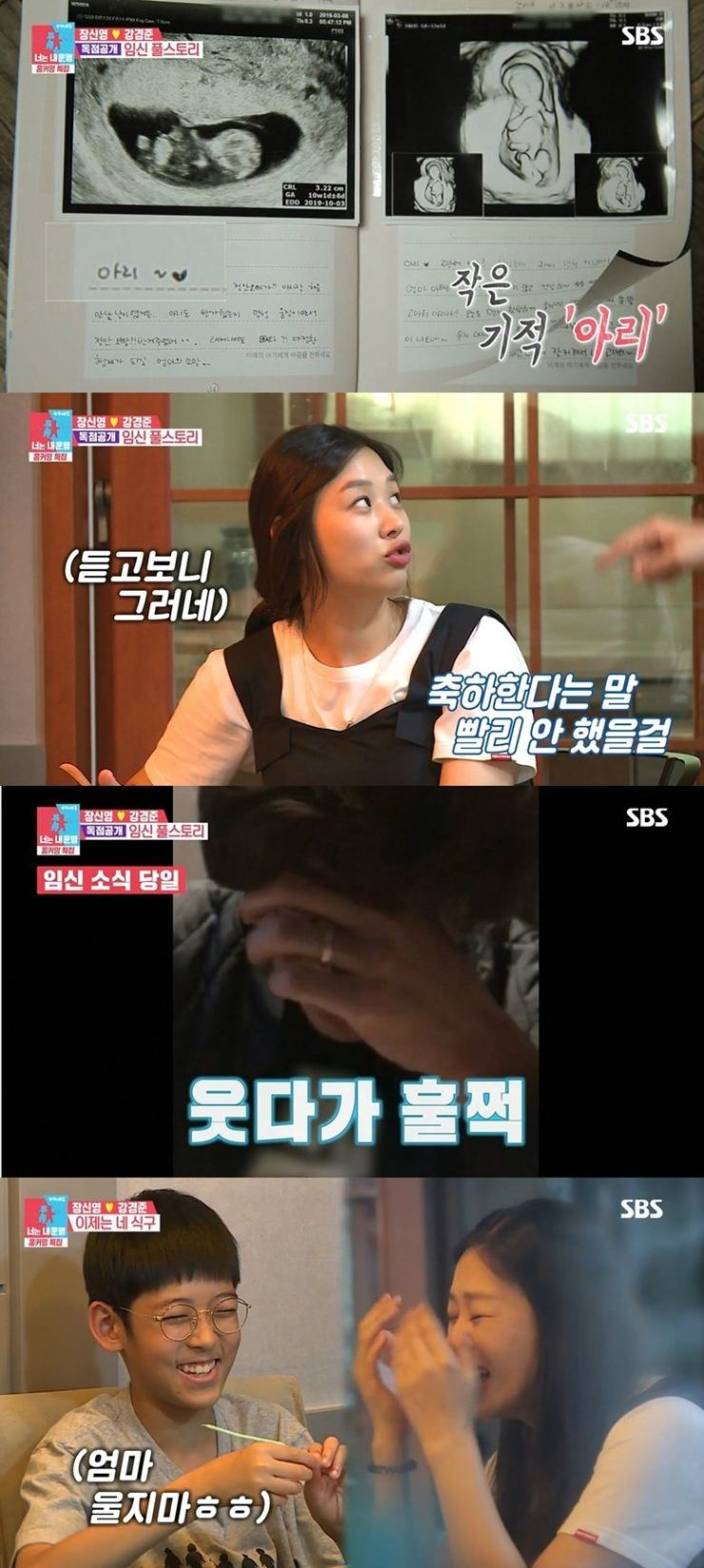 Photos show ultrasonic images of the fetus in actress Jang Shin-young's womb; Jang shedding tears of happiness; and smiling while talking with her son. Captured from the July 15 edition of SBS TV's reality program 'Same Bed Different Dreams'