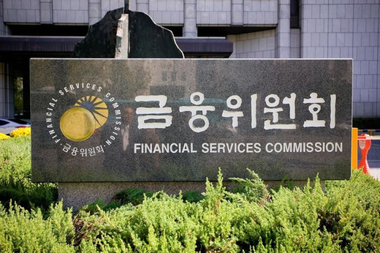 The Financial Services Commission headquarters in Seoul / Yonhap