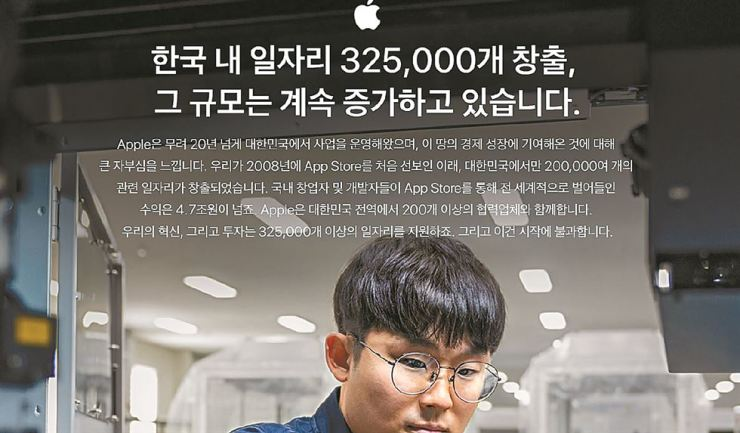 Apple Korea claimed on its website that it had contributed to creating 325,000 jobs in Korea. / Captured from Apple Korea's website