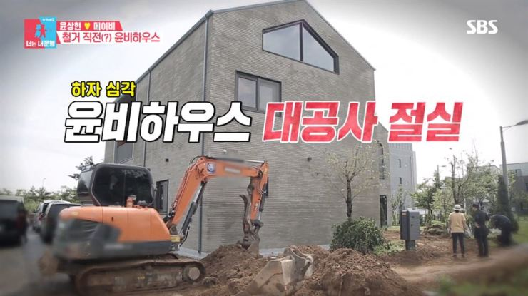 Monday's episode showed the shoddy construction of the celebrity couple's house. Capture from the SBS program 'Same Bed, Different Dreams 2: You are My Destiny'
