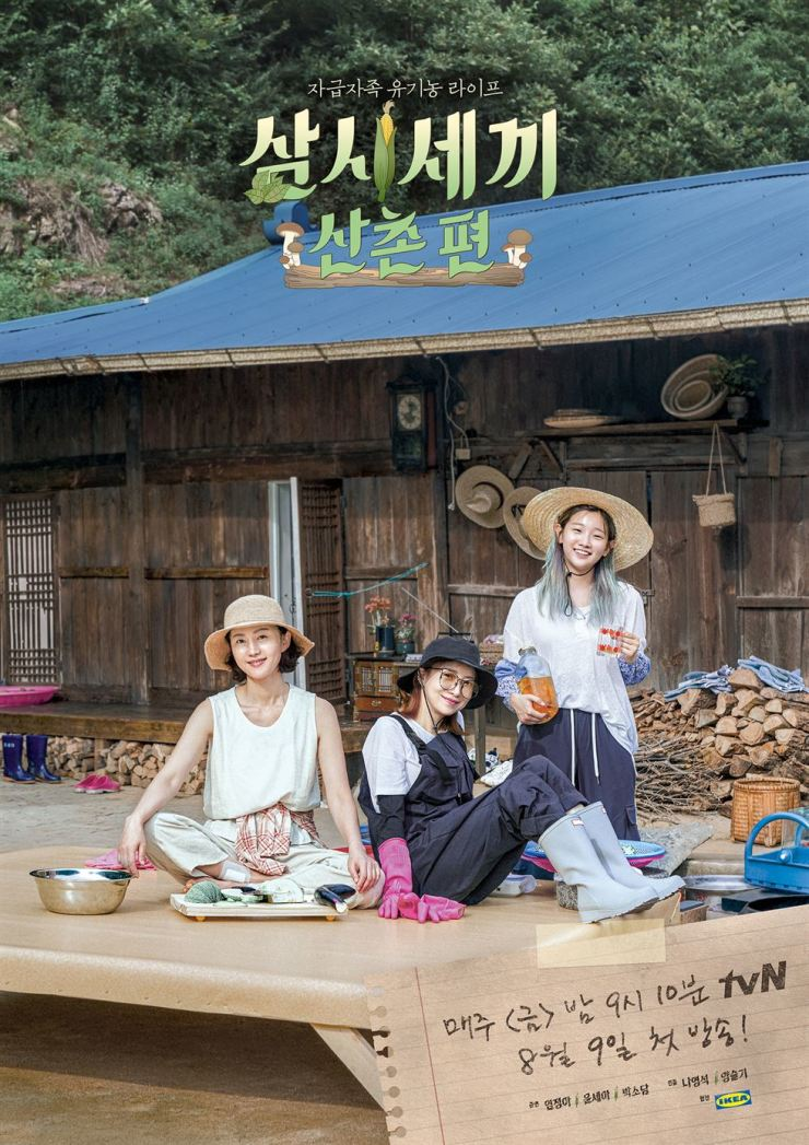 Official poster for Korean reality show 'Three Meals a Day: Mountain Village'/ Courtesy of tvN