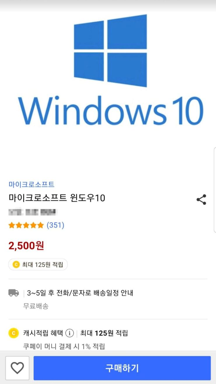 This captured image shows Windows 10 being sold for 2,500 won at Coupang, about one percent of the original cost. / Captured from Coupang