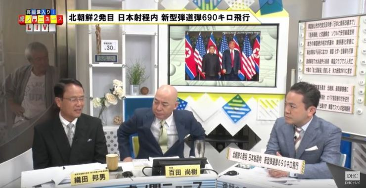 Panelists appearing on DHC TV make 'offensive' remarks about Koreans and the country's history, Aug. 11. / Captured from YouTube