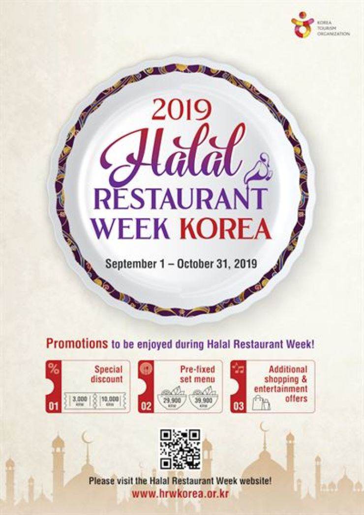 A poster of the 2019 Halal Restaurant Week Korea which will start on Sept. 1 and continue for two months. Courtesy of Korea Tourism Organization
