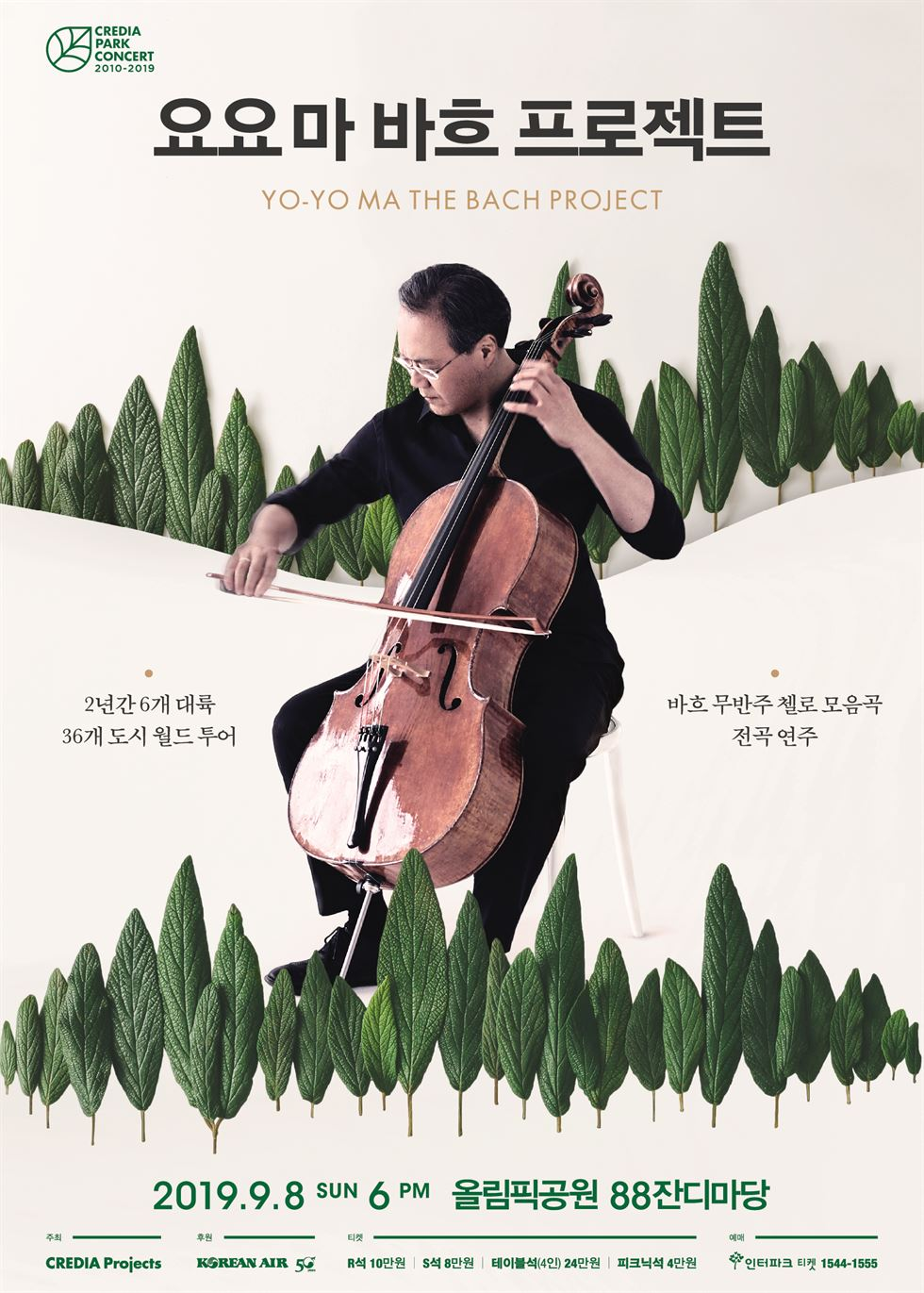 Yo-Yo Ma's is performing Bach's 'Six Cello Suites for Solo Cello' in 36 locations on six continents over two years. He is set to perform in Seoul on Sept. 8. Courtesy of Jason Bell