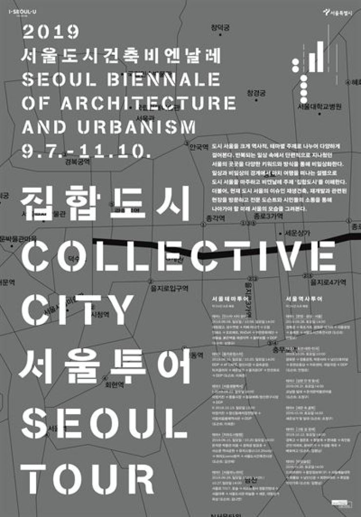 The poster of 11 urban tours to be offered in line with Seoul Biennale of Architecture and Urbanism / Courtesy of Seoul Metropolitan Government