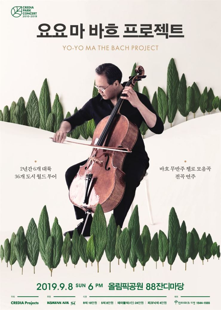 Yo-Yo Ma will come to Seoul on Sept. 8 to perform the Bach suites./Courtesy of Credia