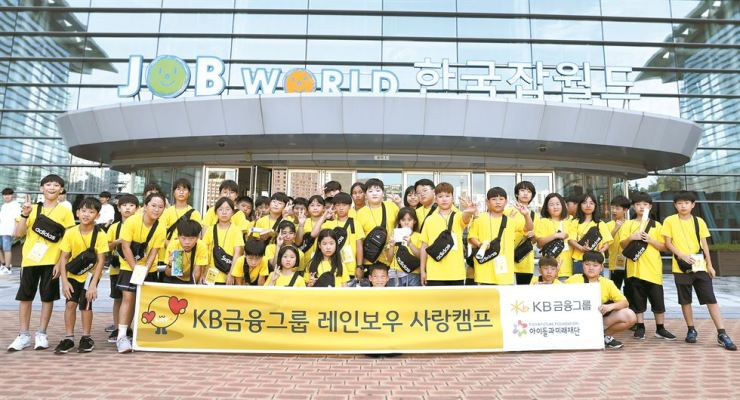 Children from multiracial families pose at Korea Job World in Seongnam, Gyeonggi Province, Aug. 7, after attending KB Financial Group's Rainbow Love Camp, a corporate social responsibility program launched in 2007 to support multicultural families. Over 50 children participated in the event. Courtesy of KB Financial Group