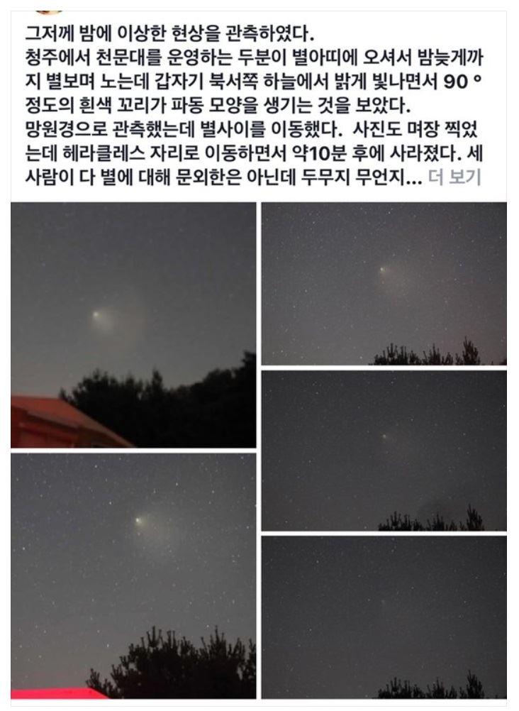The unidentified light-emitting flying object over Mt Jiri on Aug. 8. Courtesy of Lee Won-gyu