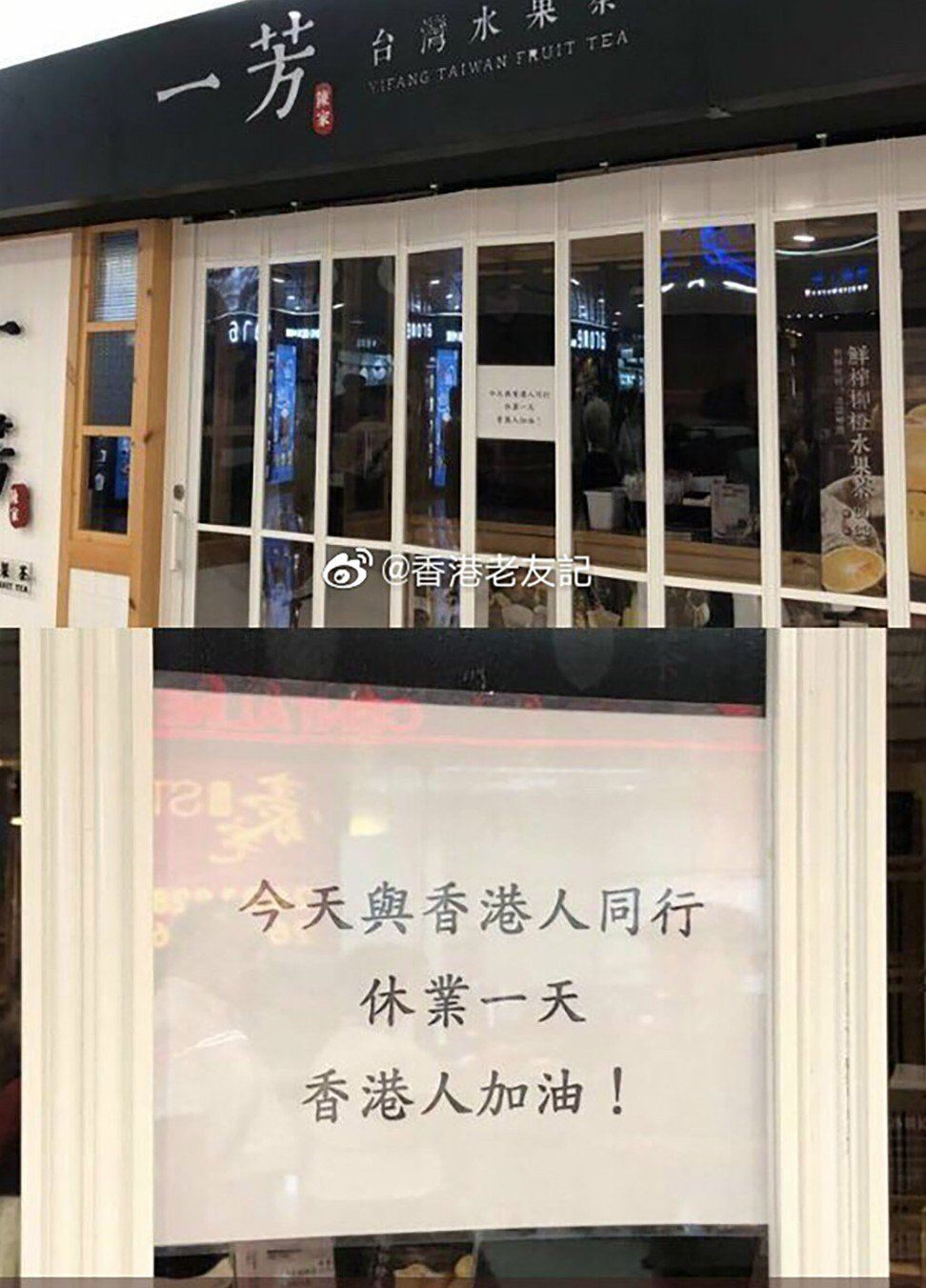 The offending notice in the window of branch of Yifang Taiwan Fruit Tea. Photo from Weibo
