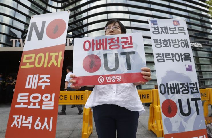 South Korean protesters stage a rally to denounce Japan's new trade restrictions on South Korea in front of the Japanese embassy in Seoul, South Korea, Saturday. AP-Yonhap