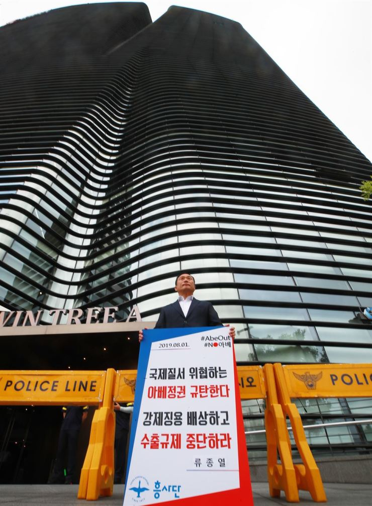 A man stages a protest condemning Japan's embargo against Korea in front of a building where the Japanese embassy is located in downtown Seoul, Thursday. Yonhap