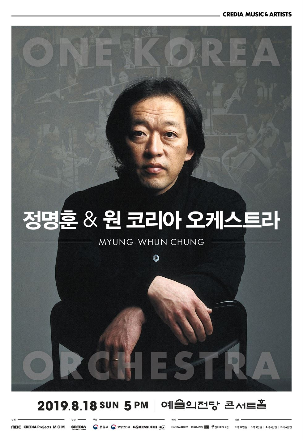 Maestro Chung Myung-whun and the One Korea Orchestra hold an annual concert, aiming to promote inter-Korean peace and cooperation in arts and culture. The photo was taken during the 'Peace Concert' at the Seoul Arts Center, Sept. 2, 2018. Courtesy of CREDIA